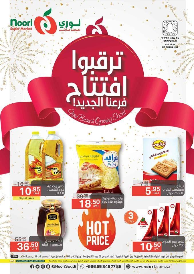 عروض نوري سوبر ماركت السعودية ليوم الخميس 13 ديسمبر 2018 أقوي عروض التوفير عروض اليوم Cereal Pops Pops Cereal Box Snack Recipes