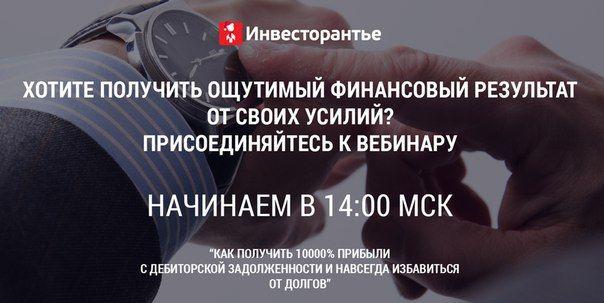Как использовать чужую #дебиторскую задолженность, чтобы погасить свой просроченный #кредит investorentier.ru/webinar/?utm_source=pablicpin&utm_medium=post&utm_campaign=webinar0901
