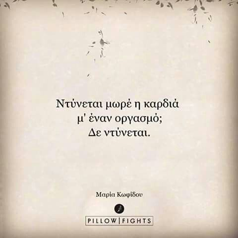 Pillow|Fights, quotes