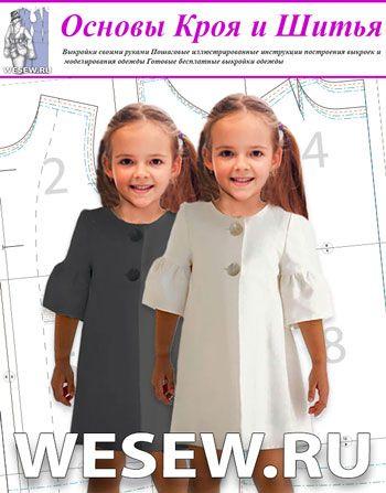 Выкройка модного платья-пальто для девочек 104-110-116-122 см