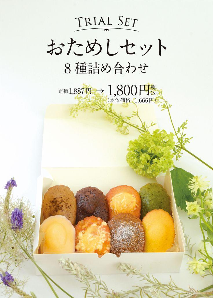 日本初のマドレーヌ専門店「MADELEINE LAPIN」が夏の季節限定フレーバー3種を6月16日に発売!