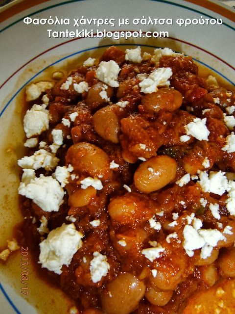 Tante Kiki: Φασόλια χάντρες με σάλτσα φρούτου και φέτα