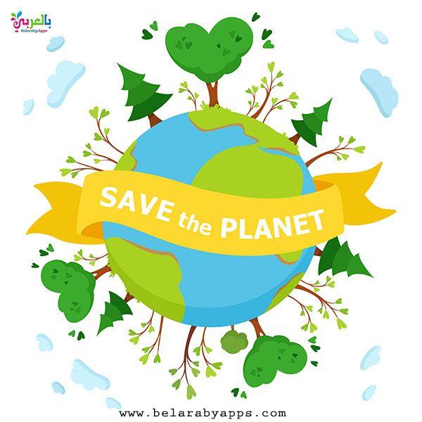 لافتات ارشادية للحفاظ على البيئة رسومات عن المحافظة على البيئة بالعربي نتعلم Vintage Ribbon Banner Save The Planet Environmental Posters