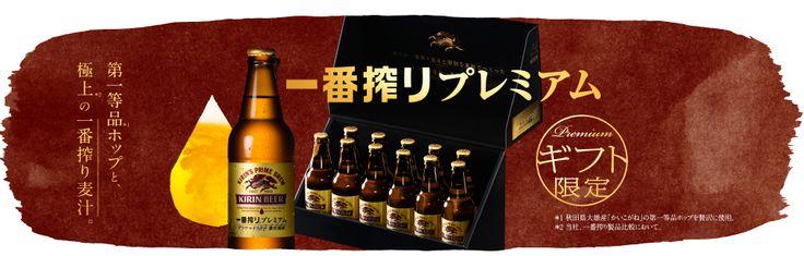一番搾りプレミアム ギフト限定 第一等品ホップと、極上の一番搾り麦汁。秋田県大雄産「かいこがね」の第一等品ホップを贅沢に使用。当社一番搾り製品比較において。