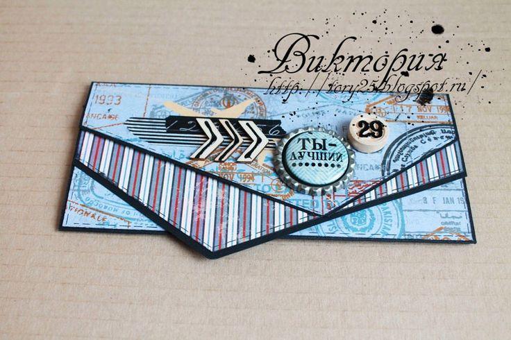 Скрапбукинг мужские открытки конверты