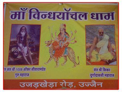 Maa vindhyachal Dhaam Ashram,माँ विन्ध्याचल धाम उज...
