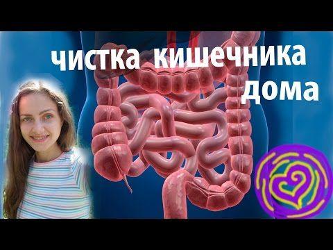 Чистка Кишечника дома, как я делаю, как по Марве Оганян, маленькие клизмы - YouTube