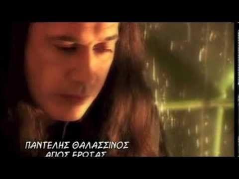 Παντελής Θαλασσινός - Ο Άγιος Έρωτας | Pantelis Thalassinos - O Agios Er...