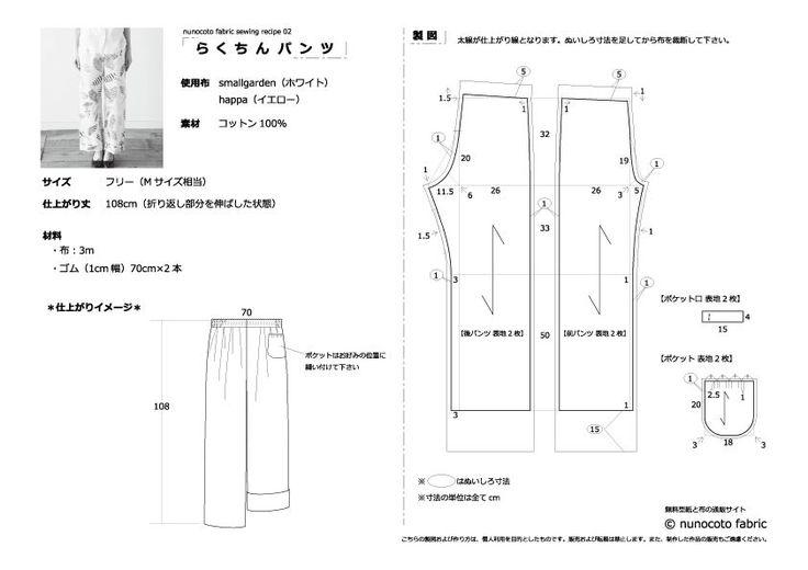 らくちんパンツの製図・型紙と作り方 | nunocoto fabric