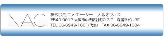 株式会社エヌエーシーNACは東京大阪名古屋仙台福岡にある芸能プロダクションです付属養成所NACタレントセンターでは青年タレントジュニアタレントアイドルタレント子役タレント赤ちゃんタレント俳優女優など芸能界で活躍したい方を全国で募集しております