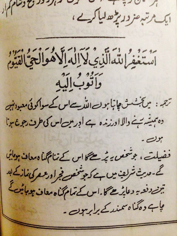 Dua urdu..anyone who reads this dua after fajr and asr prayer their sins will be forgiven even if the sin may be as big as the ocean. In sh Allah.