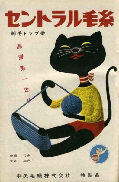 yarn catJapan Ads, Vintage Posters, Art, Vintage Japan, Cat Illustration, Vintage Ads, Design, Vintage Knits, Black Cat