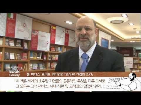 [북갤러리]스튜어트 다이아몬드 교수