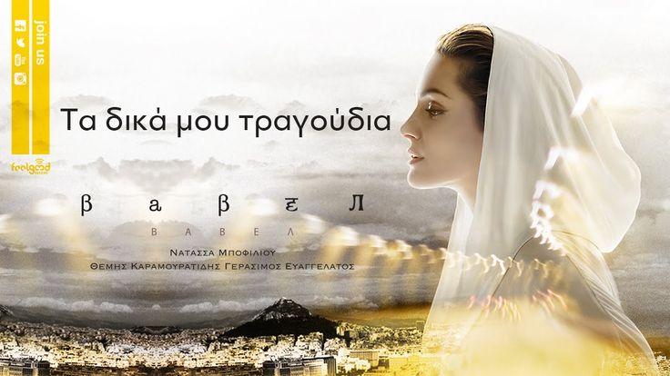 """""""Τα δικά μου τραγούδια"""" - Ακούστε το νέο τραγούδι της Νατάσσας Μποφίλιου"""