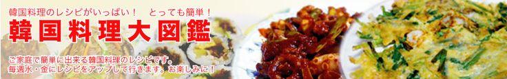 レシピ・旬の海鮮たっぷり!冬の白菜キムチ: 韓国人が伝授する本場の韓国家庭料理レシピ・韓国料理大図鑑