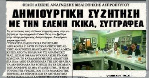 Η αγαπημένη συγγραφέας ΕΛΕΝΗ ΓΚΙΚΑ σε μιια δημιουργική συζήτηση με τη Λέσχη Ανάγνωσης της Βιβλιοθήκης Ασπροπύργου.  Πηγή: Eπικαιρότητα Δυτικής Αττικής