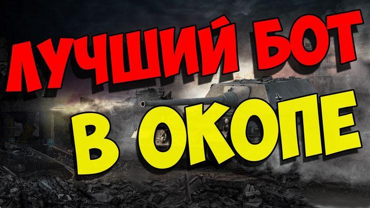 """Бесплатный онлайн бот на """"В Окопе"""" 2016"""