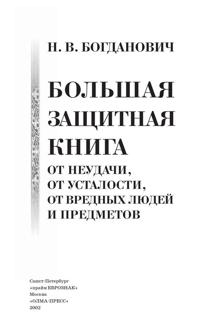 Большая защитная книга by mayl4ik - issuu