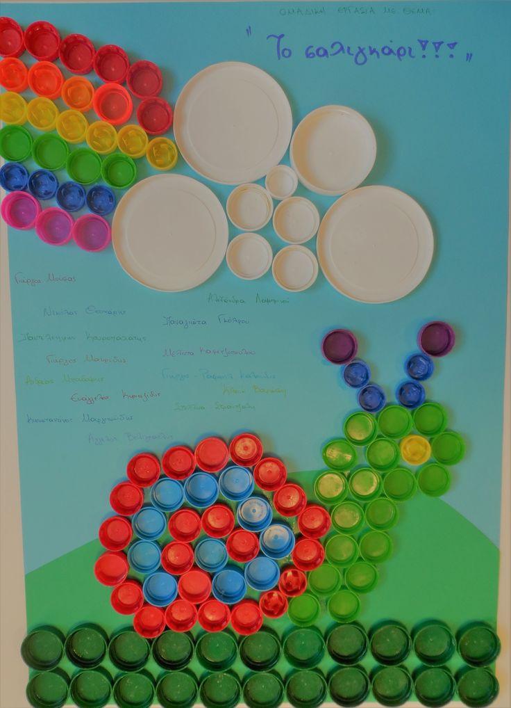 Το σαλιγκάρι # fall craft for kids