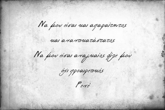 Απαραίτητος... #ρενε #στυλιαρα #ποίηση