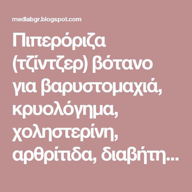 Πιπερόριζα (τζίντζερ) βότανο για βαρυστομαχιά, κρυολόγημα, χοληστερίνη, αρθρίτιδα, διαβήτη, δίαιτες - MEDLABNEWS.GR / IATRIKA NEA