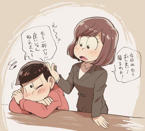 おそ松さん Osomatsu-san おそ松とおそ子