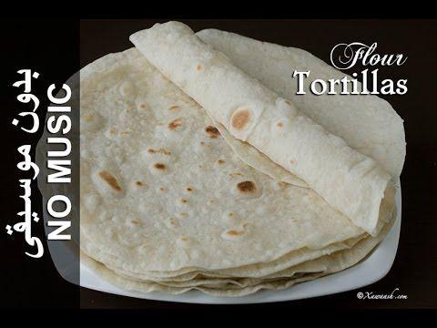 Flour Tortillas (Tortiya) Tortillas de Blé خبز تورتيا | Xawaash.com