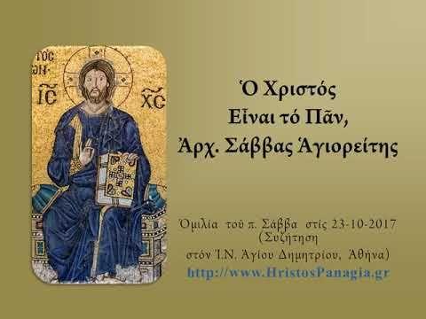 Ὁ Χριστός Εἶναι τό Πᾶν, Ἀρχ. Σάββας Ἁγιορείτης 23-10-2017 (Συζήτηση)