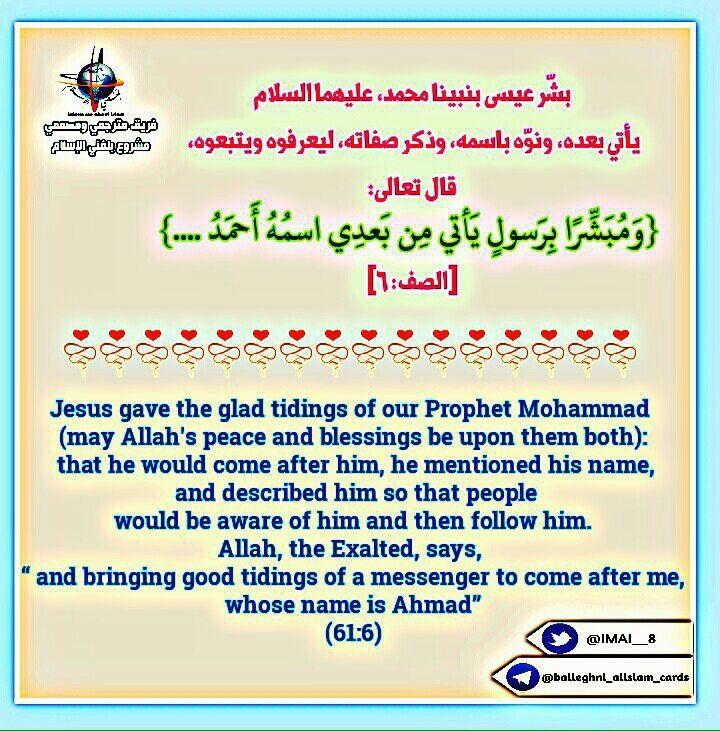 عيسى في الاسلام