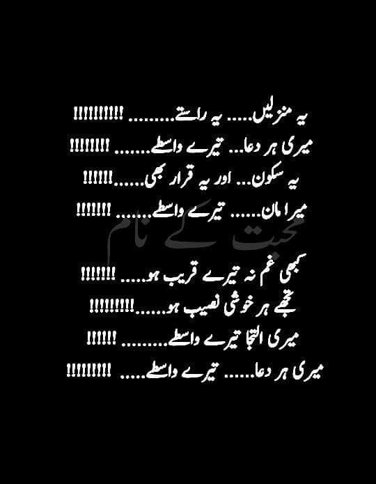 Love U Amma Jan My Ammi Is My Life Urdu Poetry Poetry Urdu