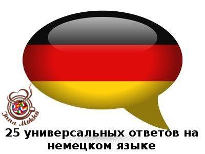 🇩🇪 Немецкий язык для начинающих онлайн с INNA MOKKO  25 универсальных ответов на немецком языке Для всех уровней подготовки!  Abgemacht! – Договорились! Alles klar. – Понятно.  Auf jeden Fall! – В любом случае! Bedauere, ... — Сожалею, ... Bestimmt/ Sicherlich. – Наверняка.  Bitte/ Bitte schön/ Bitte sehr! – Пожалуйста! Danke (schön)! – Спасибо/ Благодарю! Das ist (un)möglich. – Это(не)возможно. Das kann ich mir (nicht) vorstellen. – Я(не) могу себе представить. Das stimmt. – Это верно…