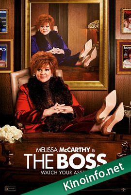 Леди Босс / The Boss (2016)  Рецензия - http://kinoinfo.net/the-boss-2016  #ЛедиБосс #TheBossMovie #TheBoss #комедия #фильм #БольшойБосс