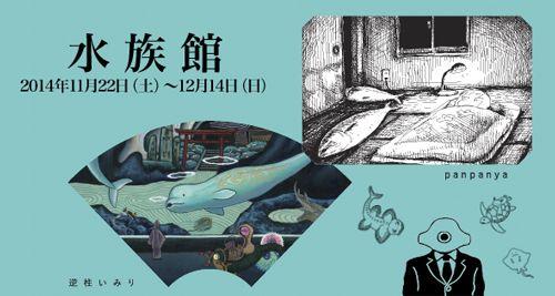 逆柱いみり panpanya 二人展「水族館」 2014 年 11 月 22 日 12:00 PMto2014 年 12 月 14 日 8:00 PM 水族館  『ネコカッパ』の観光画家・逆柱いみりと、 『足摺り水族館』の新鋭panpanyaによる、 海獣と魚と空想動物の鑑賞空間。 互いに描きおろしたオマージュ作品など新作を含む二人展。記念グッズや来場スタンプもご用意しています!
