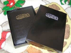 Black Arabic Leather Bible with Zipper, and Golden edges / NVD 67Z الحياة مع الله ب المسيح