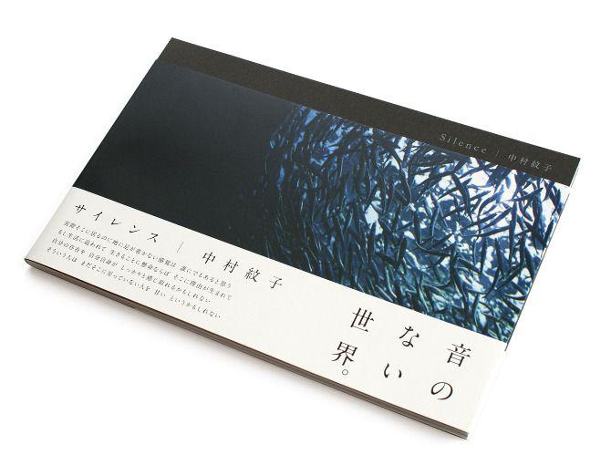 Silence 中村紋子 - viewfromabove