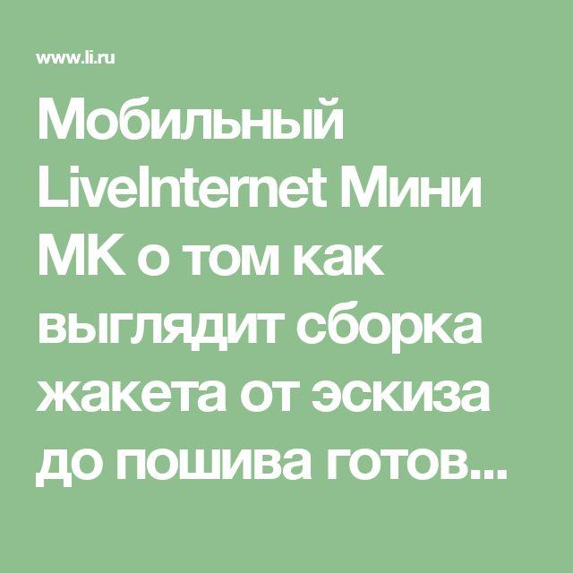 Мобильный LiveInternet Мини МК о том как выглядит сборка жакета от эскиза до пошива готового изделия | Дикая_Орхидея_1008 - Дневник Дикая_Орхидея_1008 |