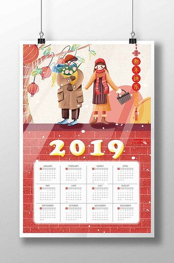 Illustration style new year theme 2019 year of the pig calendar