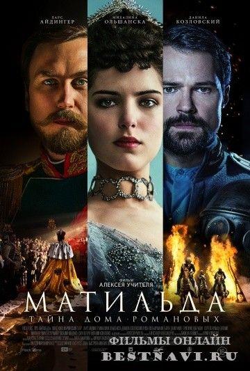 Матильда (2017) Драма / История / Россия