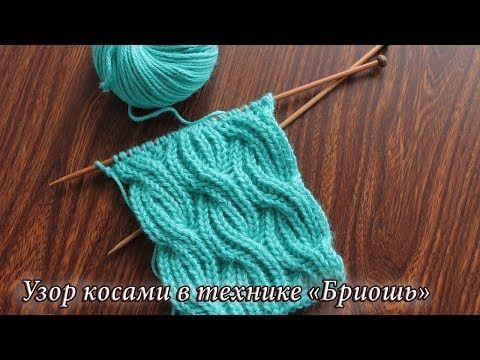 Узор косами в технике «Бриошь» | Brioche cable knitting - YouTube