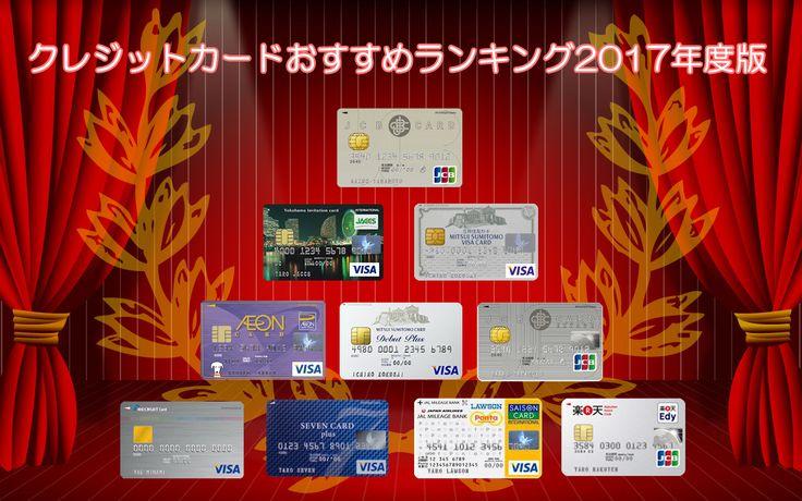 得するクレジットカードおすすめランキング2017