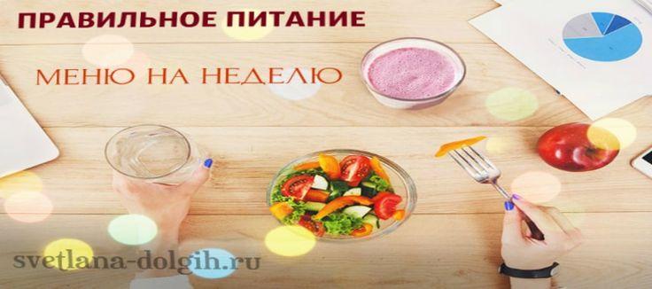 Правильное питание, меню на неделю для снижения веса!