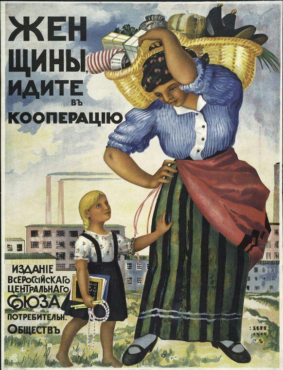 Женщина и кооперация