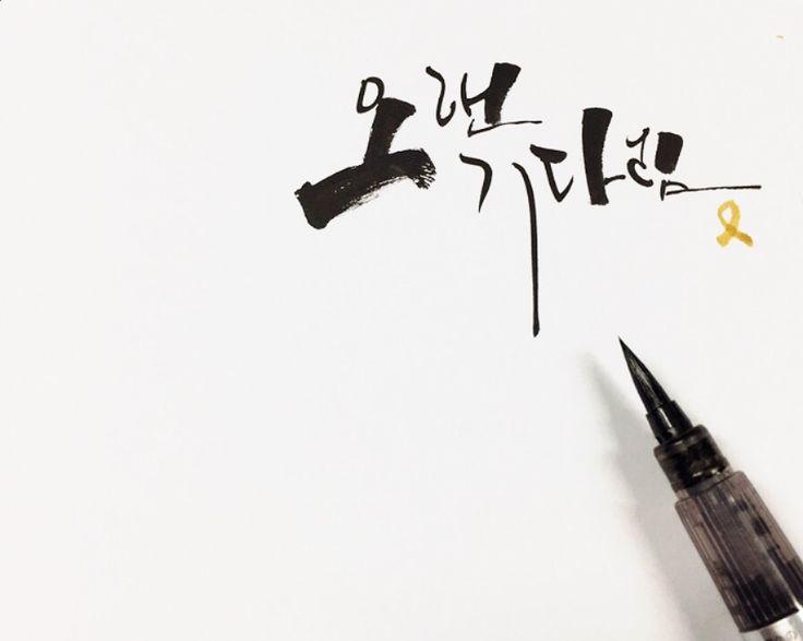 오랜 기다림 (long time waiting)  #캘리그라피 #calligraphy #손글씨 #brushpen #글씨 #handlettering