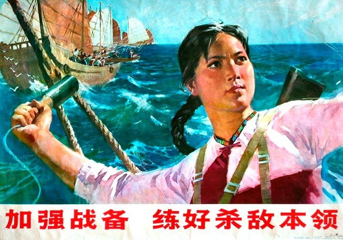 Chinese Communist poster.