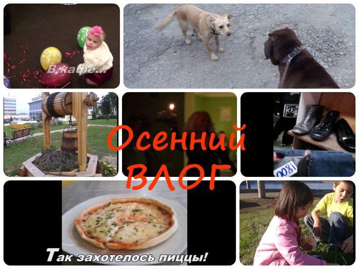 осенний Влог/Vlog (Собаки, гуляем, пицца, Секонд-Хэнд, На празднике)