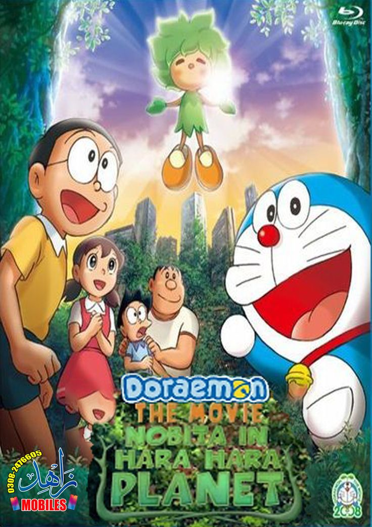 Doraemon And Nobita In Hara Hara (2008) Hindi