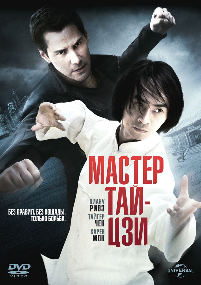 Мастер тай-цзи (Man of Tai Chi)