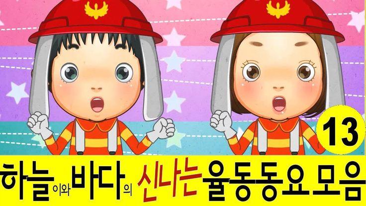 동요 모음 13 - 불조심 외 52분 - 하늘이와 바다의 신나는 율동 동요  Korean Children Song