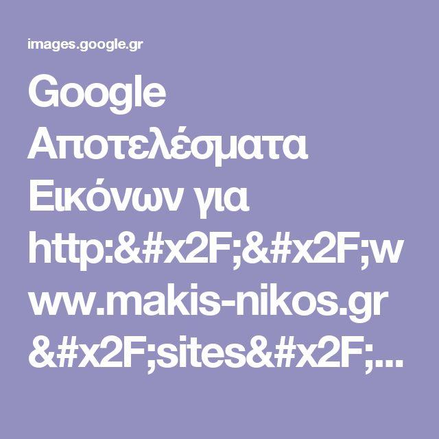 Google Αποτελέσματα Eικόνων για http://www.makis-nikos.gr/sites/default/files/styles/full_product/public/images/products/s111-01.jpg?itok=0Hy9u5EZ