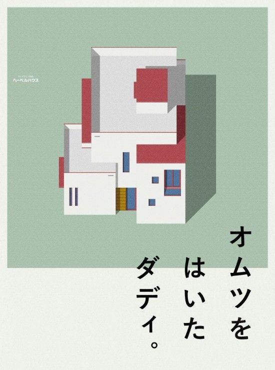 Posters for Asahi Kasei Homes via Nippon Design Centre.